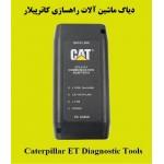 دستگاه عیب یاب (دیاگ) کاترپیلار  Caterpillar ET Diagnostic